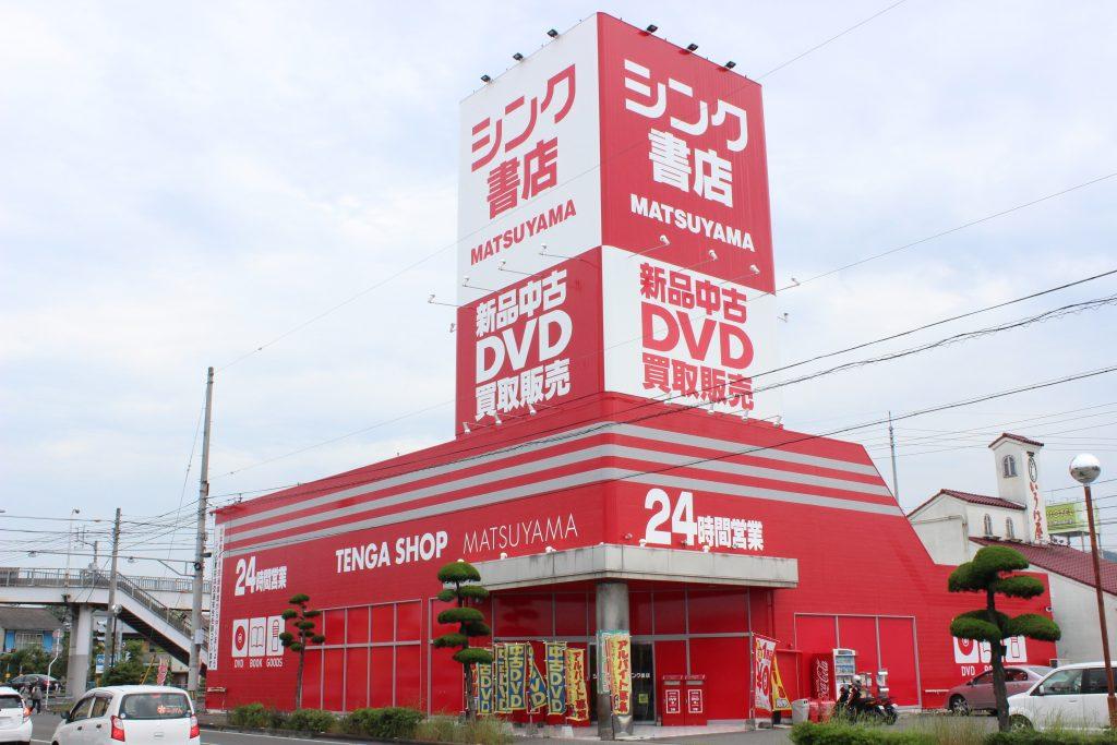 シンク書店東長戸