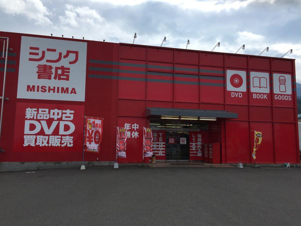 シンク書店三島店