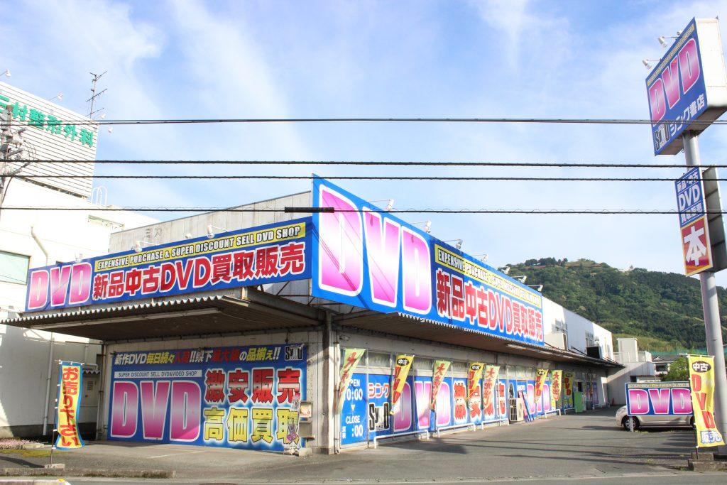 シンク書店大洲